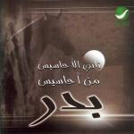 Purchase Ahasis Badr Diwan Al Shaier