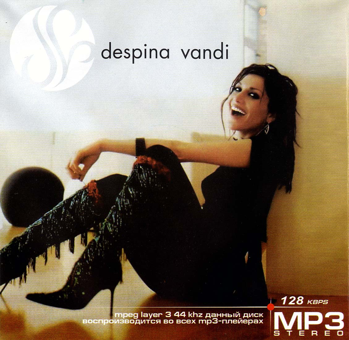 Все клипы despina vandi. Видеоклипы despina vandi скачать клипы.