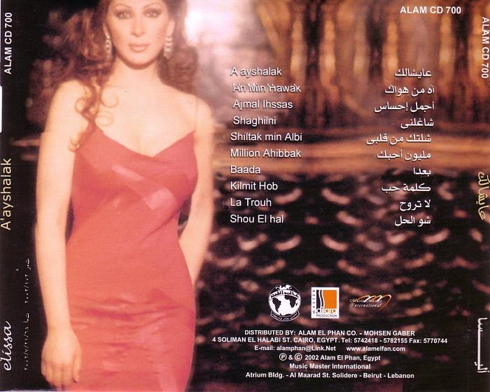 elissa ayshalak mp3